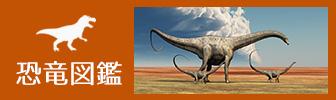 恐竜図鑑のバナー