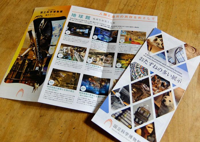 国立科学博物館のパンフレット