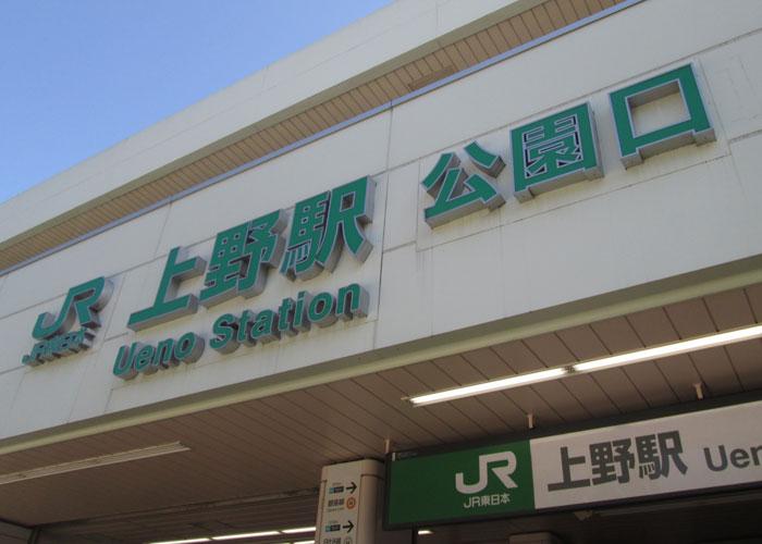 JR上野駅公園口の案内