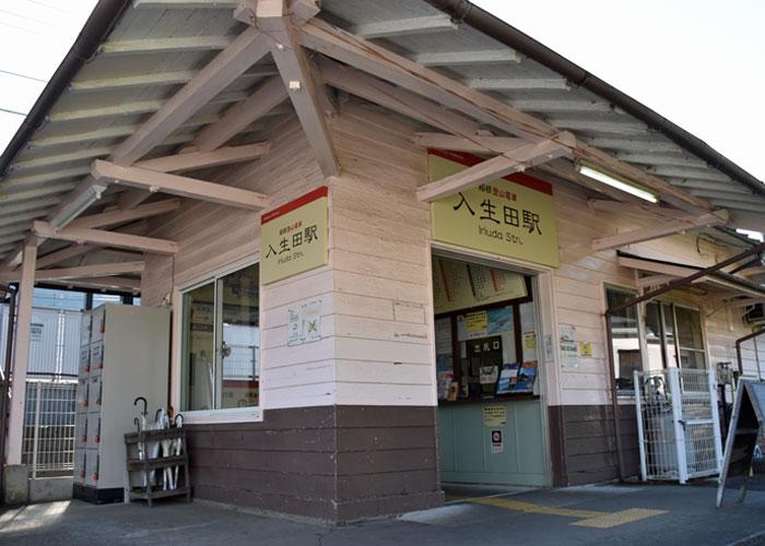 箱根登山鉄道「入生田」駅の駅舎