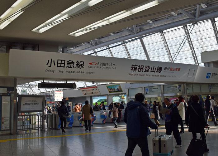 箱根登山鉄道「小田原」駅