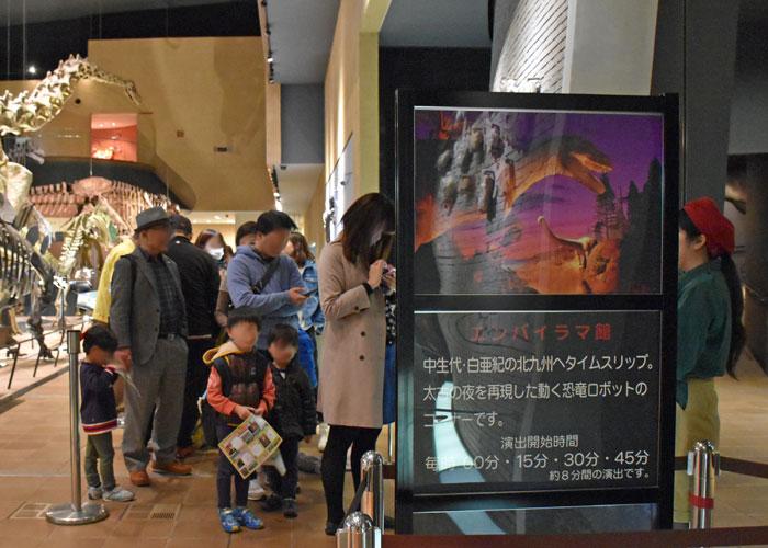 北九州市立いのちのたび博物館のエンバイラマ館の行列