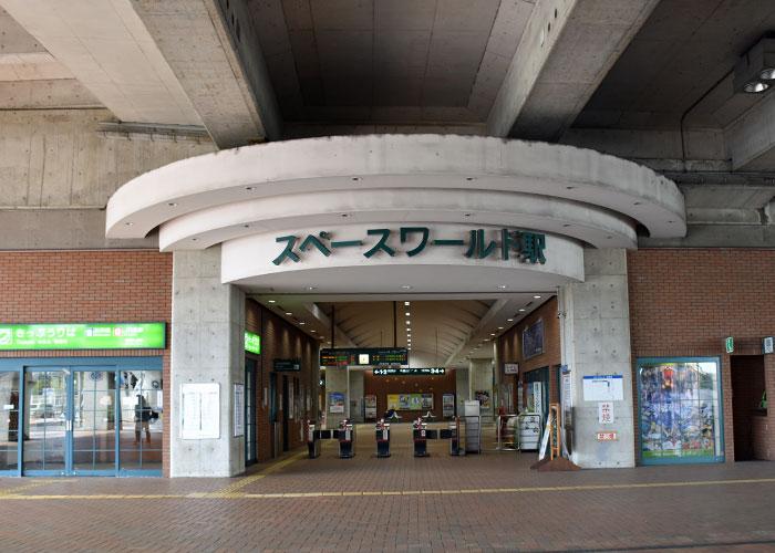 JRスペースワールド駅(福岡県北九州市)