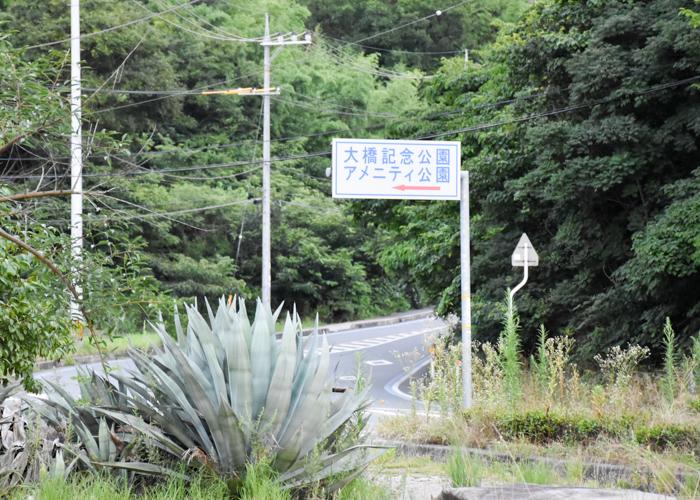 因島の大橋記念公園・アメニティ公園の道路標識