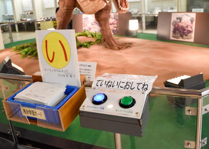 京都市青少年科学センターのティラノサウルスを動かすスイッチ