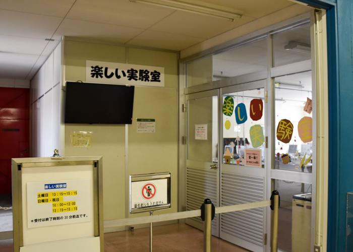 京都市青少年科学センターの楽しい実験室