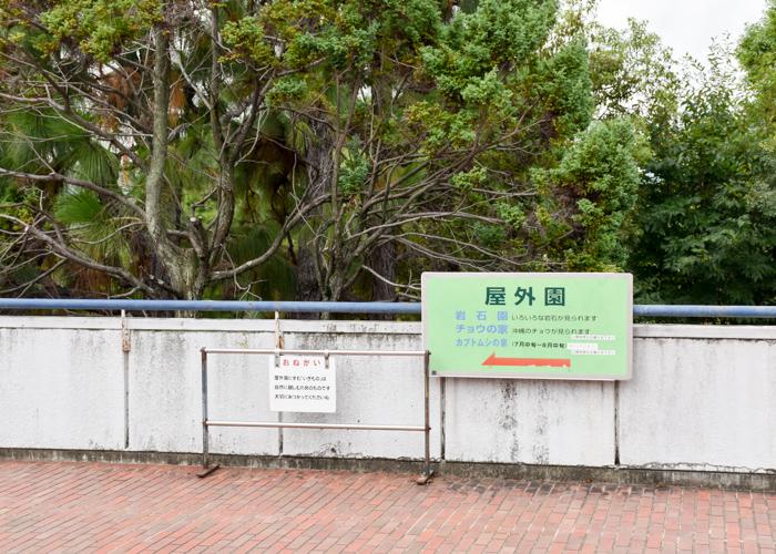 京都市青少年科学センターの屋外園の案内