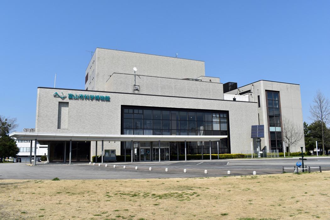 富山市科学館の外観
